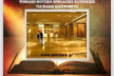 Δείτε το ψηφιακό μουσείο